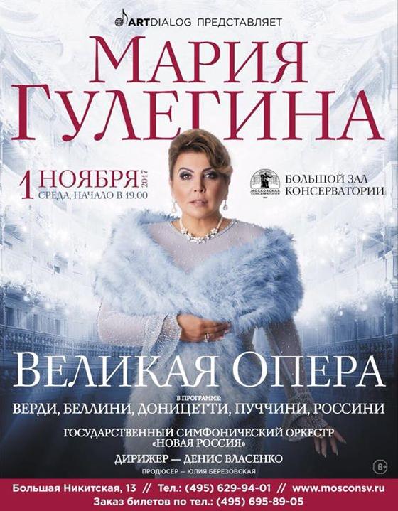 Maria Guleghina Solo Concert - Impresario